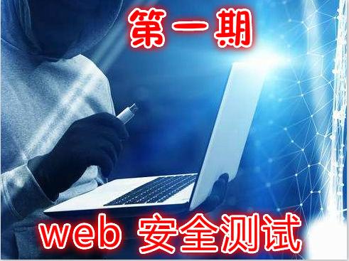 实战Web安全测试视频课程(第一部分)