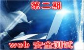 实战Web安全内网安全专题课程