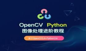 OpenCV Python图像处理进阶教程视频课程