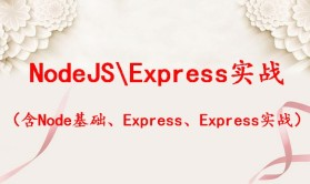 NodeJS�雾���Express疏浚���瑙�棰�璇剧������扮演�$��绯荤������ㄨ��寮鸿��甯�-��绔�绯诲��璇剧���