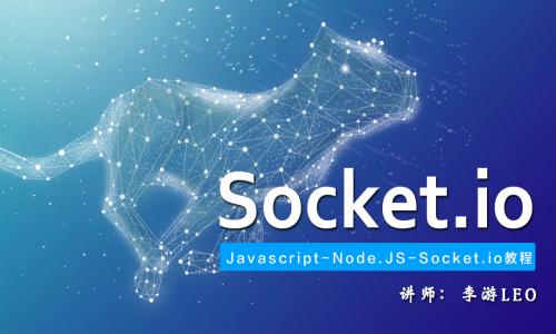 Node.JS - socket.io教程