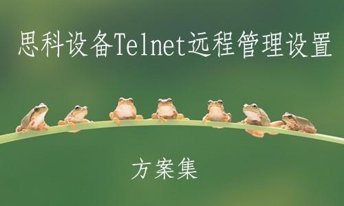 思科设备telnet远程设置方法详解视频教程【2020超清CCNA微课系列】
