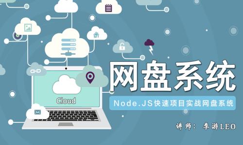 Node.JS快速项目实战网盘系统