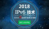 2019年CCNA考试认证1次PASS-0基础学网络系列四