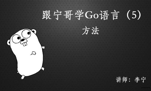 跟宁哥学Go语言视频课程(5):方法
