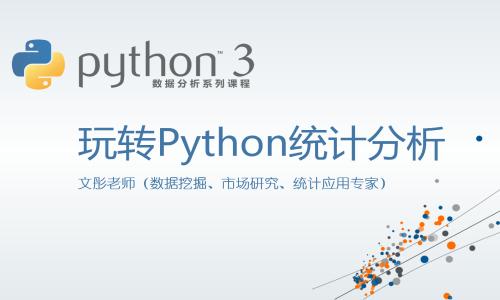 Python数据分析系列视频课程--玩转Python统计分析