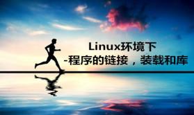 Linux环境下 - 程序的链接,装载和库视频课程