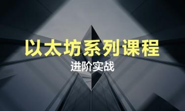 ?【區塊鏈】以太坊(Ethereum )高級進階實戰視頻課程