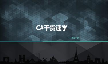C#干货速学视频课程