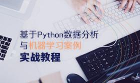 基于的Python数据科学和挖掘课程