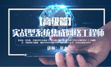 实战型 系统集成网络工程师视频课程专题【高级篇】