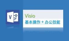 Visio基本操作+办公技能视频课程专题