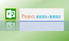 Project规划+管理项目视频课程套餐