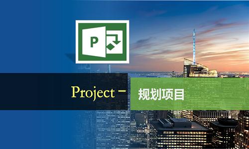 Project-规划项目(基本操作)
