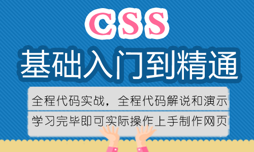 CSS基础入门知识点讲解和代码实战演练