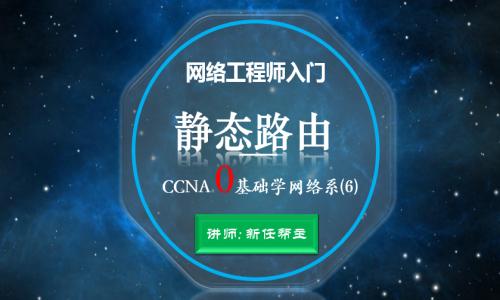 2020网络工程师入门CCNA 0基础学网络系列课程6:静态路由