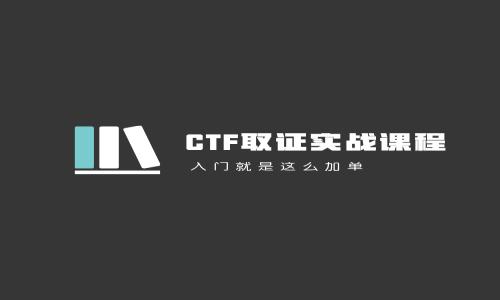 CTF取证实战课程(入门级)
