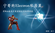 Electron实战专题