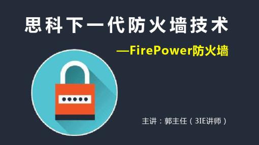 FirePower—思科下一代防火墙技术精讲
