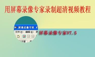 屏幕录像专家录制超清视频教程解决解码后不清晰问题