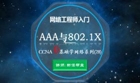 2020网络工程师入门CCNA 0基础学网络系列课程28:AAA与802.1X【新任帮主】