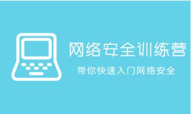 网络安全训练营v2.0(切勿翻录,违者必究)