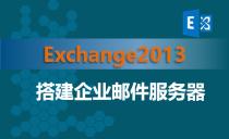 Exchange2013搭建企业邮件服务视频课程