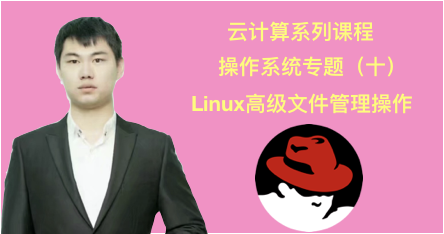 【微职位】Linux高级文件管理