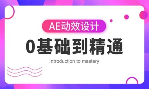 【AE动效】0基础学AE 软件基础 影视后期必修课程