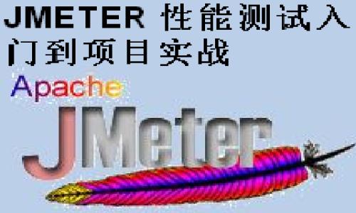 JMETER 性能测试入门到项目实战视频课程