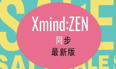Xmind:ZEN(xmind9)教程零基础到进阶通关视频教程