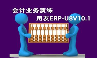 会计信息系统(会计电算化)--用友ERP-U8V10.1会计业务演练