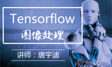Tensorflow-图像处理视频课程