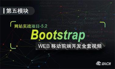 Bootstrap全套响应式网站项目实战视频教程