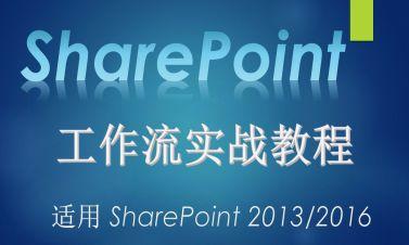SharePoint 工作流實戰教程【楊建宇】