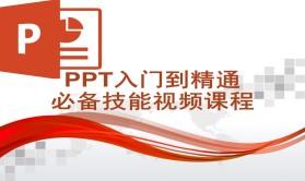PPT入门到精通必备技能视频课程