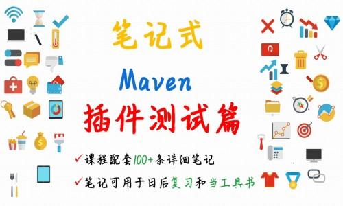 【笔记式】Java进阶Spring架构必备之Maven高级进阶--插件测试属性配置(含100条笔记)