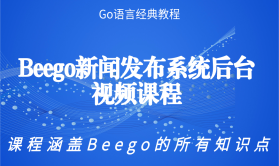 Beego新闻发布系统后台视频课程