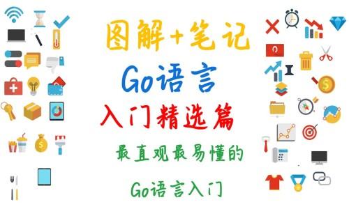 【一图胜千言】以图讲解Go语言精选--最直观最易懂的Go语言入门