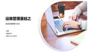 运维基础-活动目录与邮件服务器管理及运维