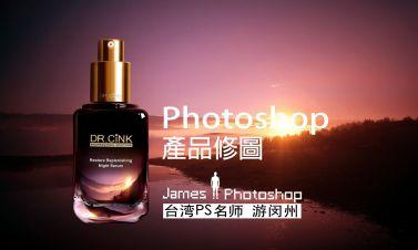 「商品修图篇」James给所有Photoshop使用者的商品修图课