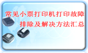 职场运维人员必备工具及维护技能视频教程