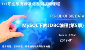 MySQL+JDBC编程