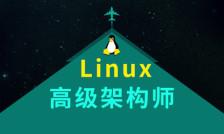 Linux高级架构师训练营