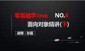 Java小白进阶