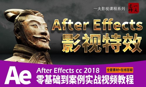 一夫AE视频教程After EffectsCC 2018零基础入门抖音快手影视后期制作特效教学课程