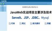JavaWeb之Servlet+JSP+点餐系统后台实战课程