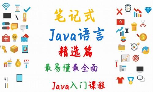 【笔记式】Java快速入门精选