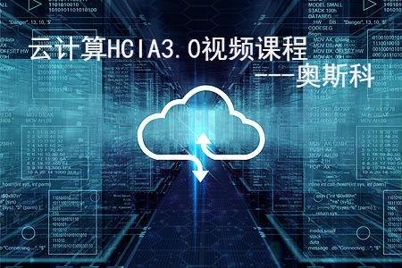 云计算HCNA3.0视频课程之云计算解决方案
