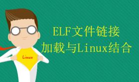 ELF文件链接加载与Linux结合